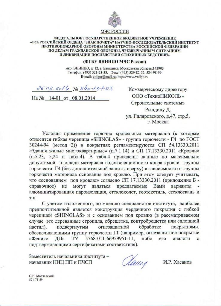 Письмо ВНИИПО МЧС России