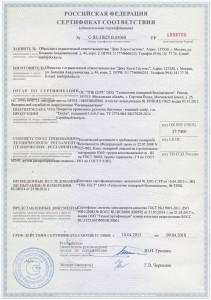 Сертификат соответствия пожарной безопасности на подкладочные ковры