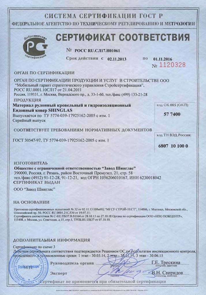 Сертификат соответствия на ендовый ковер
