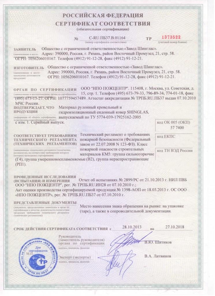 Пожарный сертификат на ендовый ковер