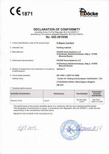 Сертификат СЕ на подкладочный ковер D-Basis Comfort